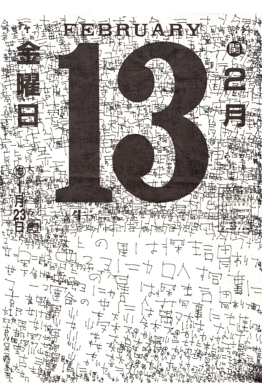Kunizo Matsumoto, sans titre (13Février) - © christian berst — art brut