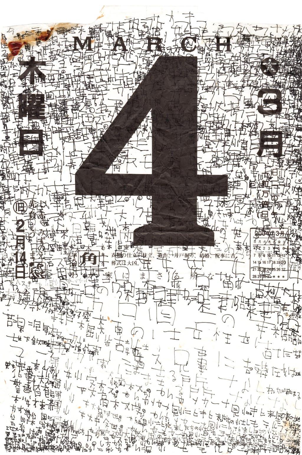 Kunizo Matsumoto, sans titre (4 Mars) - © christian berst — art brut